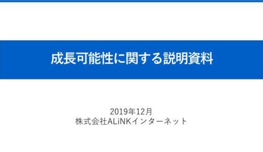 【株式会社ALiNK インターネット】成長可能性に関する説明資料(2019年12月10日)