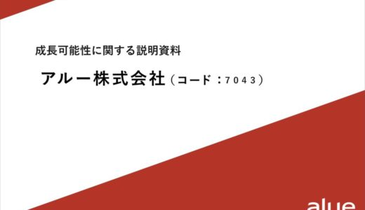 【アルー株式会社】成長可能性に関する説明資料(2018年12月11日)