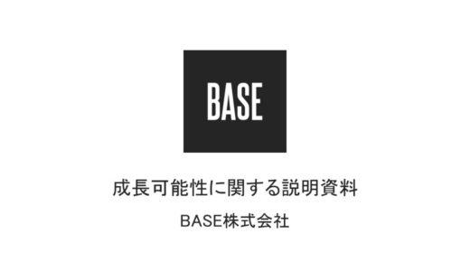 【BASE株式会社】成長可能性に関する説明資料(2019年10月25日)