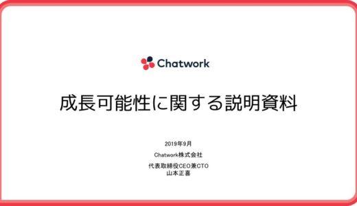 【Chatwork株式会社】成長可能性に関する説明資料(2019年9月24日)
