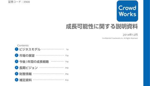 【株式会社クラウドワークス】成長可能性に関する説明資料(2014年12月12日)