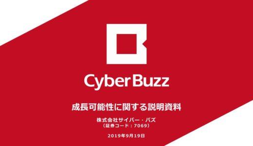 【株式会社サイバー・バズ】成長可能性に関する説明資料(2019年9月19日)