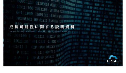 【株式会社サイバーセキュリティクラウド】成長可能性に関する説明資料(2020年3月26日)