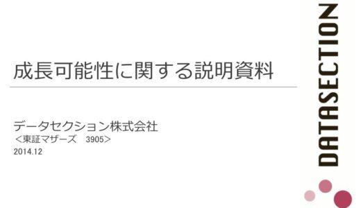 【データセクション株式会社】成長可能性に関する説明資料(2014年12月24日)
