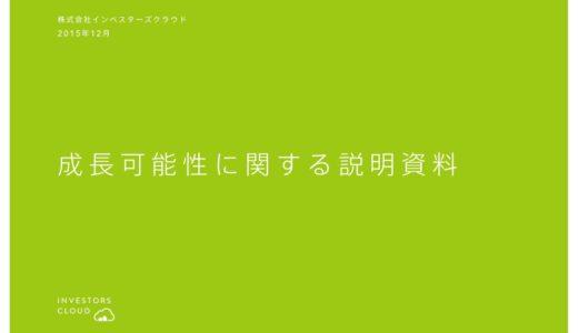 【株式会社インベスターズクラウド】成長可能性に関する説明資料(2015年12月3日)