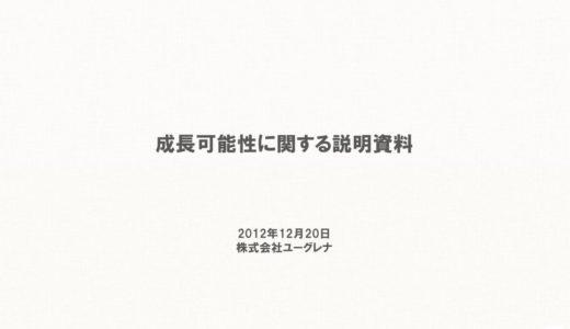 【株式会社ユーグレナ】成長可能性に関する説明資料(2012年12月20日)