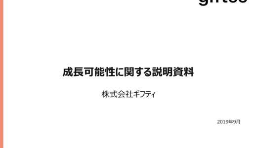 【株式会社ギフティ】成長可能性に関する説明資料(2019年9月20日)