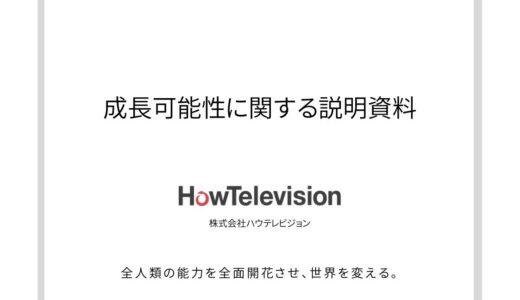 【株式会社ハウテレビジョン】成長可能性に関する説明資料(2019年4月24日)