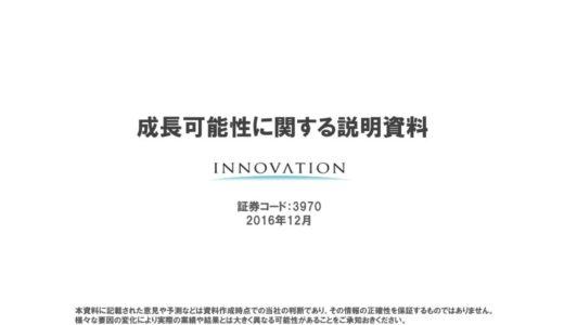 【株式会社イノベーション】成長可能性に関する説明資料(2016年12月21日)