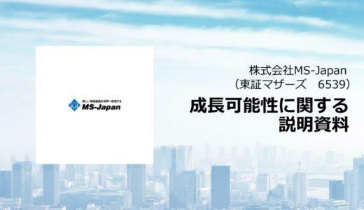 【株式会社MS-Japan】成長可能性に関する説明資料(2016年12月15日)