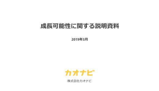【株式会社カオナビ】成長可能性に関する説明資料(2019年3月15日)