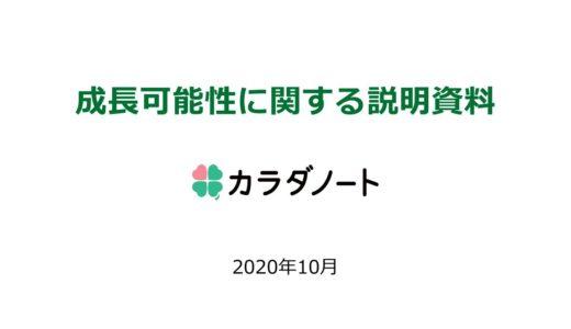 【株式会社カラダノート】成長可能性に関する説明資料(2020年10月27日)