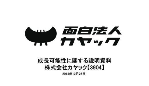 【株式会社カヤック】成長可能性に関する説明資料(2014年12月25日)