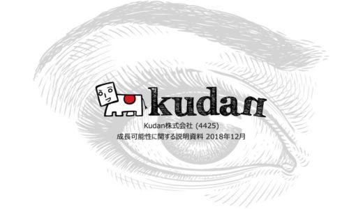 【Kudan株式会社】成長可能性に関する説明資料(2018年12月19日)
