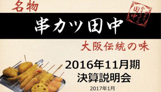 【株式会社串カツ田中】2016年11月期4Q決算説明資料(2017年1月20日)