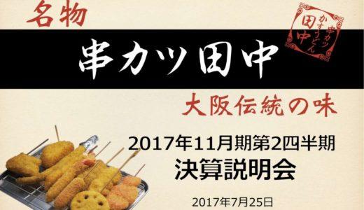 【株式会社串カツ田中】2017年11月期2Q決算説明資料(2017年7月25日)