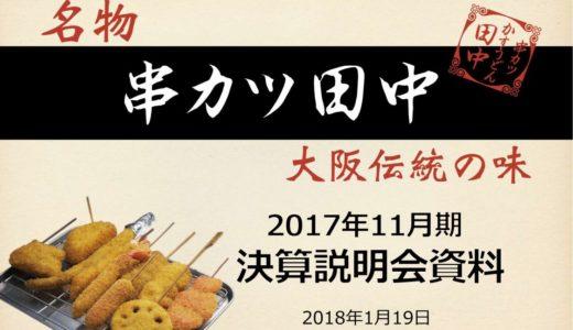 【株式会社串カツ田中】2017年11月期4Q決算説明資料(2018年1月19日)