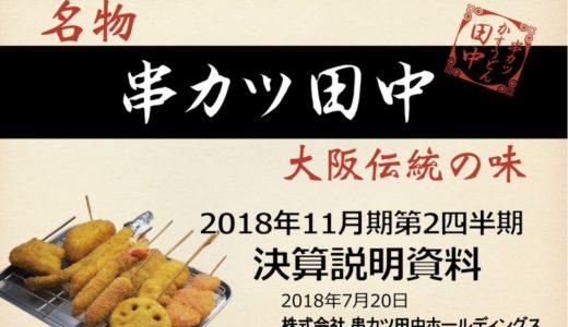 【株式会社串カツ田中ホールディングス】2018年11月期2Q決算説明資料(2018年7月20日)