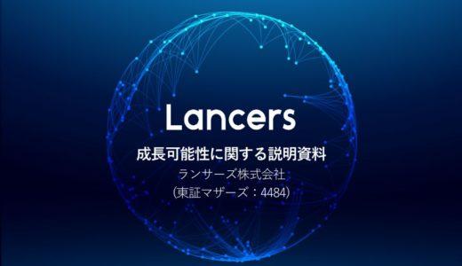 【ランサーズ株式会社】成長可能性に関する説明資料(2019年12月16日)