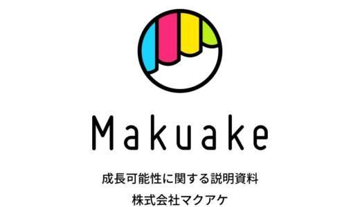 【株式会社マクアケ】成長可能性に関する説明資料(2019年12月11日)