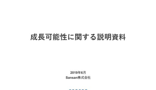 【Sansan株式会社】成長可能性に関する説明資料(2019年6月19日)
