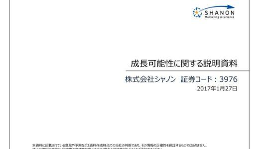 【株式会社シャノン】成長可能性に関する説明資料(2017年1月27日)