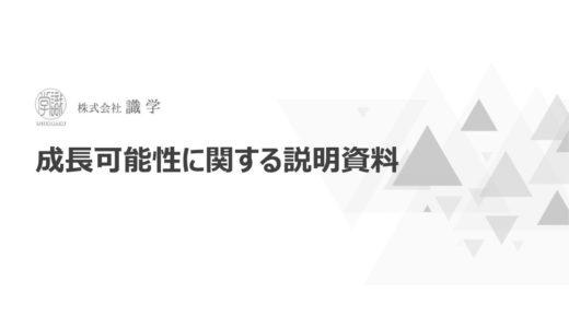 【株式会社識学】成長可能性に関する説明資料(2019年2月23日)