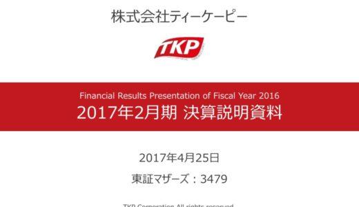 【株式会社ティーケーピー】2017年2月期4Q決算説明資料(2017年4月25日)