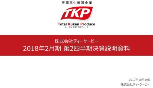 【株式会社ティーケーピー】2018年2月期2Q決算説明資料(2017年10月19日)