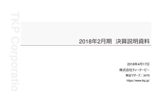 【株式会社ティーケーピー】2018年2月期4Q決算説明資料(2018年4月17日)