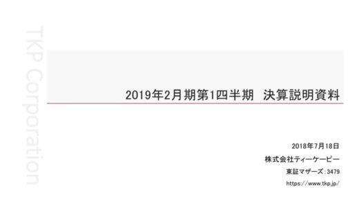 【株式会社ティーケーピー】2019年2月期1Q決算説明資料(2018年7月18日)