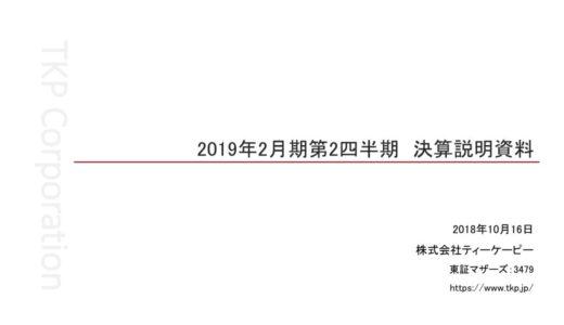 【株式会社ティーケーピー】2019年2月期2Q決算説明資料(2018年10月16日)