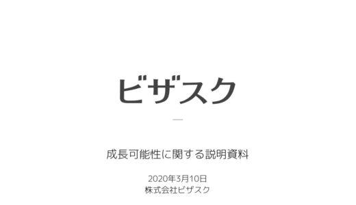 【株式会社ビザスク】成長可能性に関する説明資料(2020年3月10日)