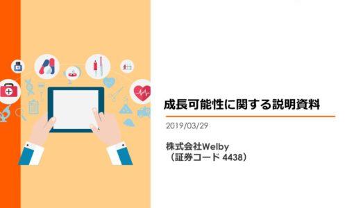【株式会社Welby】成長可能性に関する説明資料(2019年3月29日)